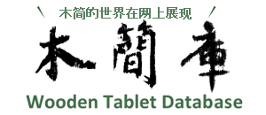 木簡庫 Mokkanko -Wooden Tablet Database-